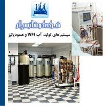خطوط تولید آب WFI و همودیالیز(دیالیز خون)