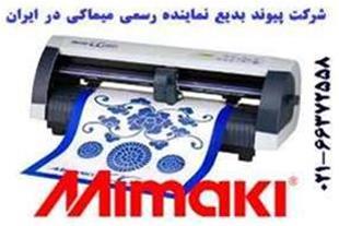دستگاه برش شبرنگ میماکی ( کاتر پلاتر) ژاپن