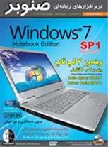 ویندوز 7 لپ تاپ