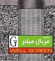شرکت غربال فیلتر, لوله فولادی مشبک جدار چاه(اسکرین