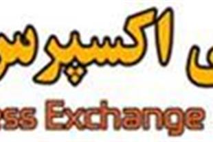 سرمایه گذاری در صرافی اکسپرس افغانستان