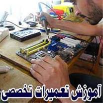 آموزش تخصصی آموزش الکترونیک و شناخت بورد