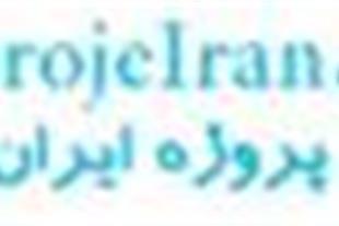 فروشگاه آنلاین پروژه های دانشجویی پروژه ایران