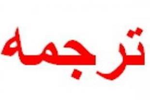 مترجم زبان انگلیسی در تبریز