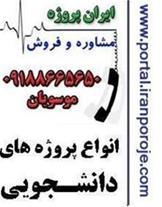 آرشیو پروژه های دانشجویی ایران پروژه