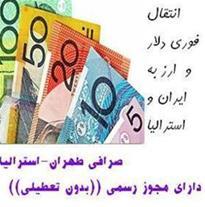 صرافی طهران- استرالیا با مجوز رسمی و بدون تعطیلی