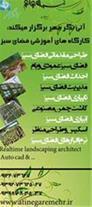 دوره آموزشی Roof Garden - فضای سبز عمودی