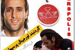 گردنبند تیم پرسپولیس تهران اورجینال