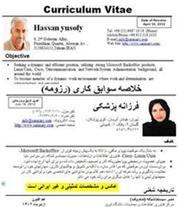 فایل آموزش نگارش رزومه شغلی و شخصی ،فارسی وانگلیسی