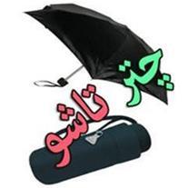 چتر تا شو جیبی