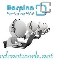 تجهیزات شبکه - پشتیبانی شبکه