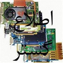 فروش قطعات اصلی و لوازم جانبی کامپیوتر و شبکه