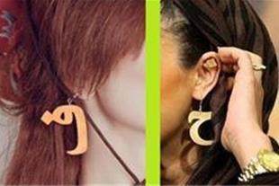 خرید اینترنتی گوشواره حروف و اعداد فارسی