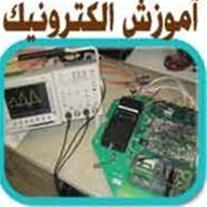 آموزش الکترونیک پایه
