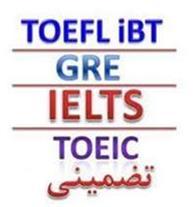 اخذ مدرک TOEFL , IELTS تضمینی بدون پیش پرداخت