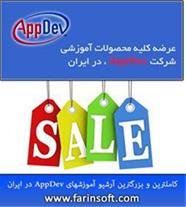 کاملترین و بزرگترین آرشیو آموزشهای AppDev در ایران