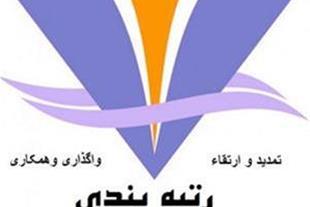 خرید و فروش رتبه پیمانکاری آماده تهران 09124185283