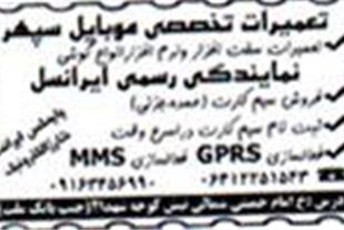 نمایندگی رسمی ایرانسل در دزفول