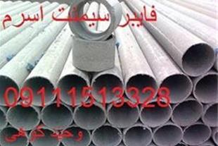 فروش لوله آزبست و ورق ایرانیت فارسیت