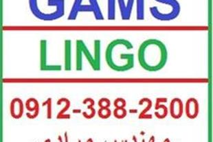 تدریس خصوصی نرم افزارهای لینگو و گمز GAMS lingo