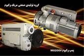 شرکت مریک پمپ تولیدکننده پمپ وکیوم ایرانی