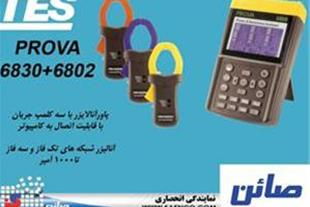 پاور آنالایزر تک فاز و سه فاز ,مدل PROVA6830+6802