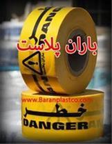 تولیدکننده نوار خطر ، فروش نوار خطر
