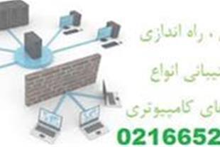 نصب و راه اندازی سرور،پشتیبانی شبکه 02166522369