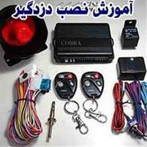 حــرفه ای ترین مــرکز نصب و فروش دزدگیر ماشین: