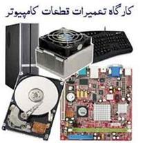 مرکز تعمیر قطعات کامپیوتر : مادربرد ، هارد