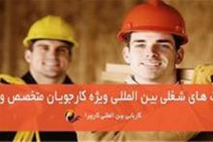 موقعیت شغلی استثنایی ویژه خدمتکار/کارگر جهت اشتغال
