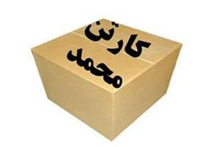 صنایع بسته بندی کارتن محمد