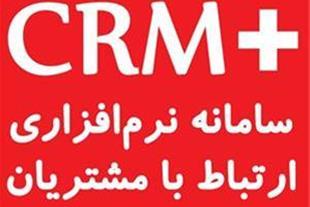 نرم افزار CRM مدیریت ارتباط مشتری خدمات پس از فروش