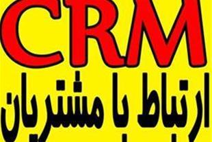 نرم افزار فروش، بازاریابی و ارتباط با مشتریان CRM