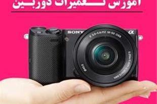آموزش تعمیرات دوربین عکاسی و فیلمبرداری دیجیتال