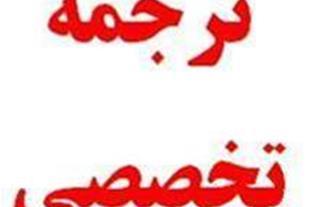 ترجمه متون و کتب حجیم لیسانس مترجمی 23 سابقه