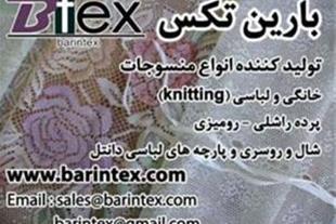 بارین تکس تولید انواع منسوجات خانگی و لباسی