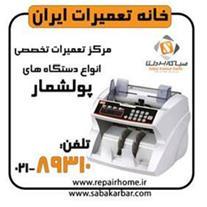 مرکز تعمیرات تخصصی انواع دستگاه های پول شمار