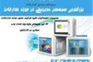 سیستم اموال ، نرم افزار کارپردازی