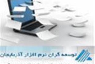 سیستم کارتابل اداری