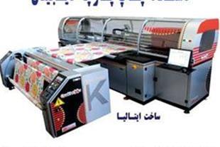 دستگاه چاپ روی پارچه های پنبه ای و پلی استری