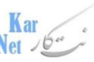 نت کار طراحی سایت اینترنتی ساخت وب سایت همدان