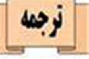 ترجمه روان عربی به فارسی