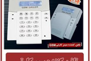 دزدگیر سیم کارتی - فروش تلفن کننده سیم کارتی