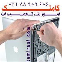 تخصصی ترین مرکز فوق تخصصی آموزش تعمیرات لپ تاپ