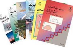 تدریس خصوصی دانشیار مشهد