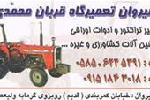 خرید وفروش ماشین آلات کشاورزی و ادوات