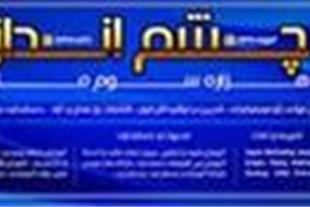آموزش کاربردی GISوRS در شیراز