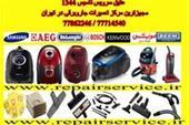 تعمیر و سرویس انواع مدلهای جاروبرقی و فروش قطعات