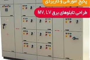 بسته آموزشی طراحی تابلوهای برق MV, LV